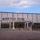 Карагандинский областной историко-краеведческий музей