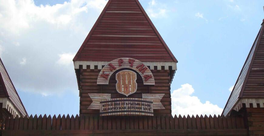 Этнографическая белорусская деревня в Могилеве