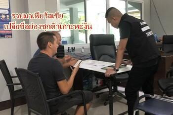 В Таиланде арестован русский владелец кафе по обвинению в связях с мафией