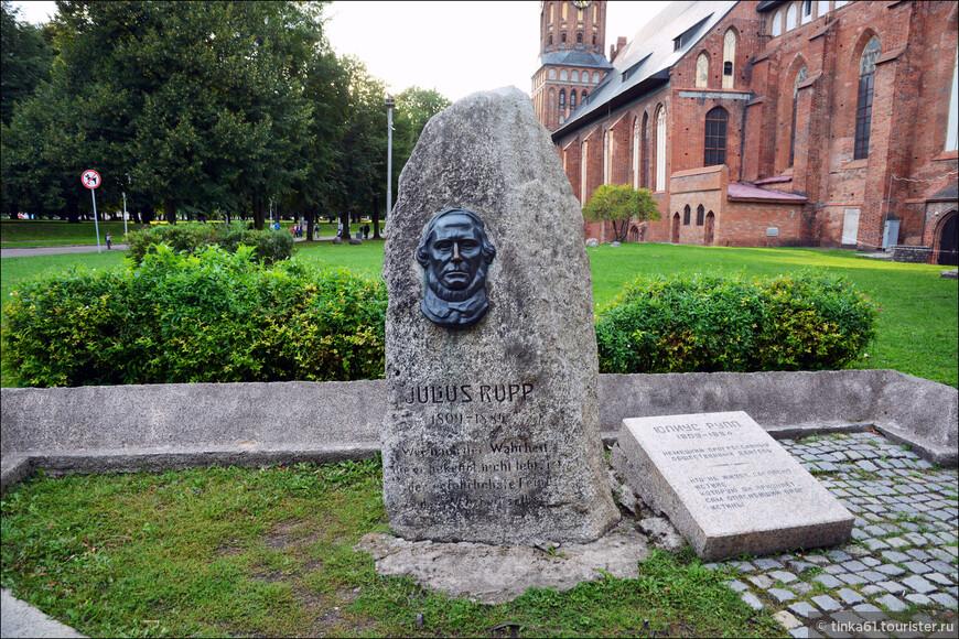 С тыльной стороны собора расположен памятный знак с барельефом немецкого прогрессивного общественного деятеля Юлиуса Руппа (1809 - 1884 гг.).