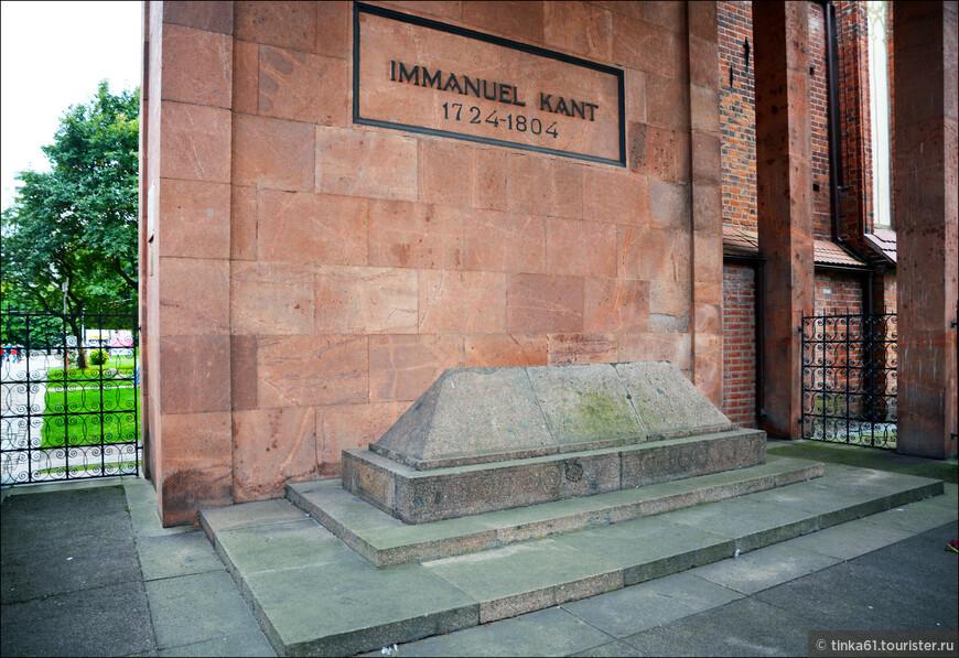 Могила Иммануила Канта расположена с северо-восточной стороны Кафедрального собора. В 1804 году в «профессорской усыпальнице» был похоронен Иммануил Кант, ставший последним человеком, погребенным в соборе. В 1996 году, в числе работ по восстановлению Собора была отреставрирована и могила Канта. В колонной усыпальнице можно видеть надпись с датами жизни Канта и каменный гроб - кенотаф. Останков Канта в гробу нет, они находятся глубже.