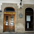 Аптека-музей «Под черным орлом»