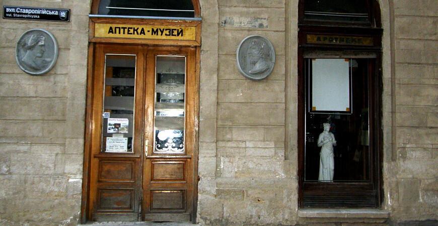 Аптека-музей «Под черным орлом» во Львове