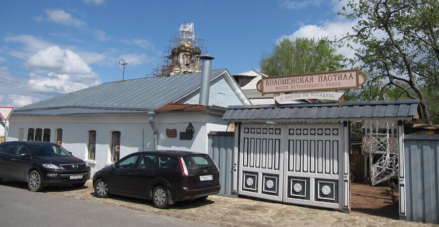 Музей пастилы в Коломне