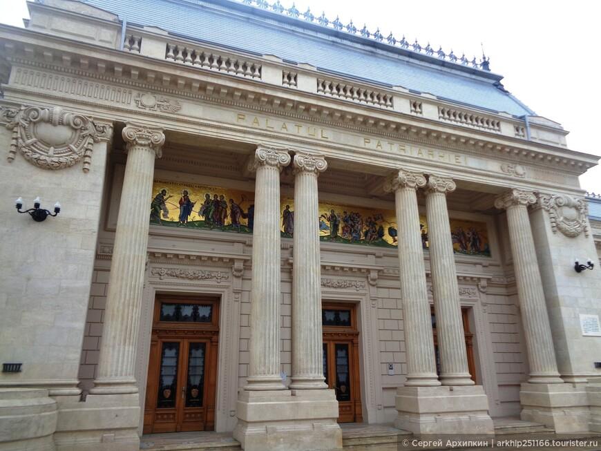 Дворец Патриарха Румынской православной церкви