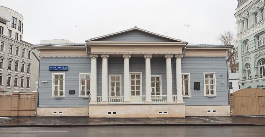 Дом-музей И. С. Тургенева в Москве