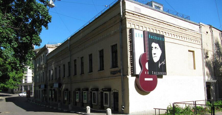 Музей Высоцкого на Таганке