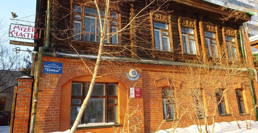 Музей счастья в Новосибирске