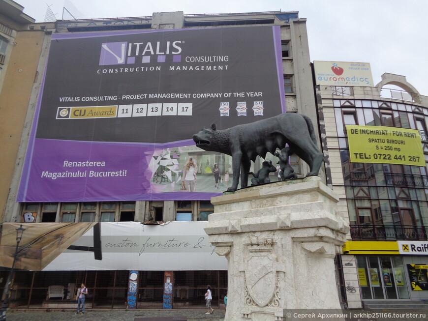 Римская волчица в Бухаресте