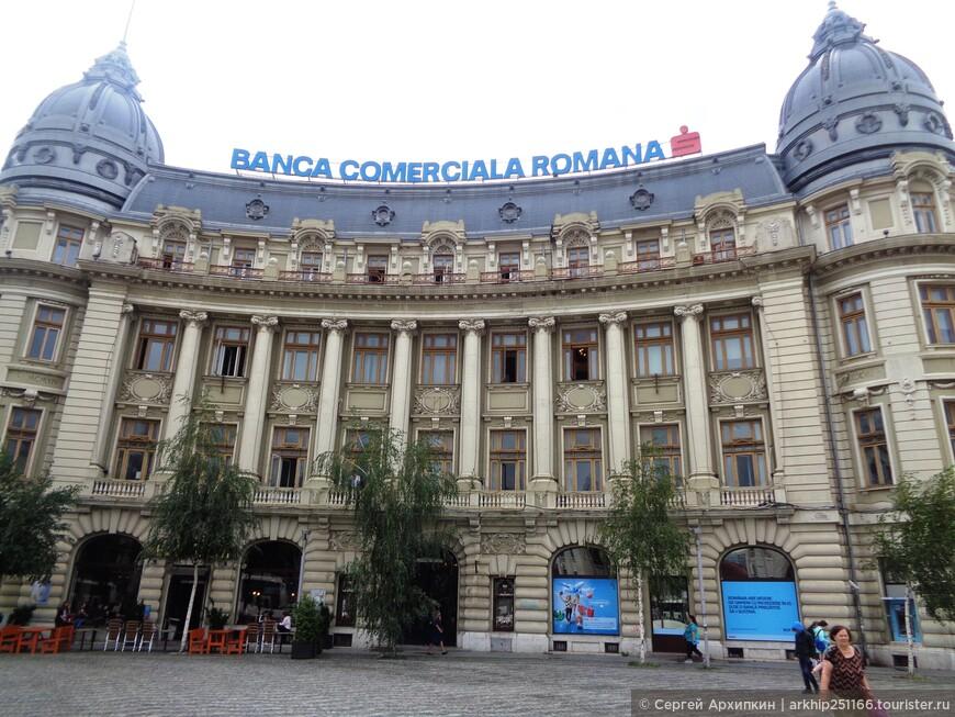 Коммерческий банк Румынии