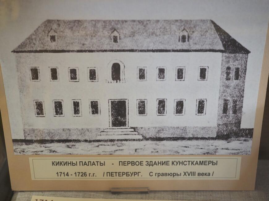 Фото первого здания Кунскамеры, в котором располагалась первая экспозиция минералогического музея.