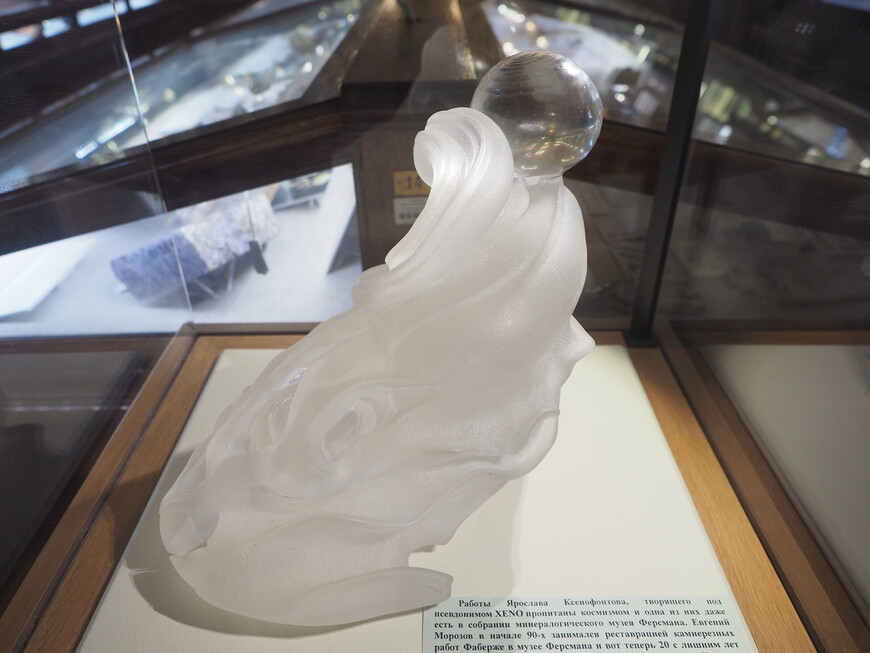 А это современная композиция из коллекции минералогического музея, созданная Ярославом Ксенофонтовым по мотивам последнего императорского яйца Фаберже. Он длительное время занимался реставрацией камнерезных работ Фаберже, вот и вдохновился на свой современный вариант хрустального яйца. Нельзя сказать, что мы его оценили, хрустальное яйцо Фаберже произвело большее впечатление.