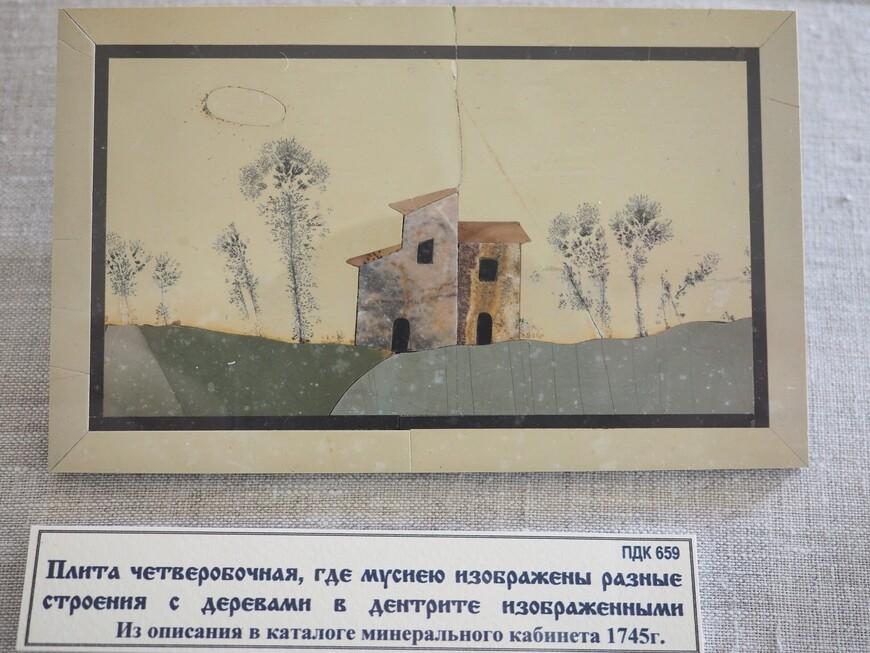 Анатолий Коробков был далеко не первый в каменной живописи. Одна из старейших каменных картин из коллекции Минералогического музея. В собрании музея находится с 1745 года.