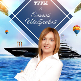 Турист Ольга Шебунова (glamyachts)
