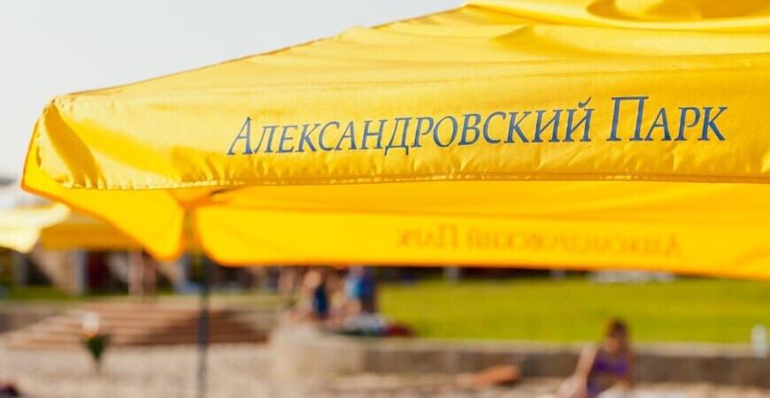 Пляж «Александровский парк»