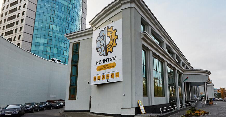 Музей наук «Квантум» в Минске
