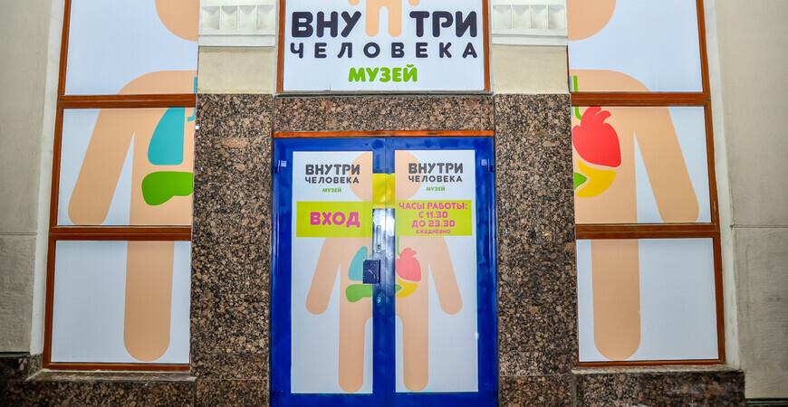 Музей «Внутри человека» вМоскве