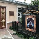 Музей одной картины в Пензе