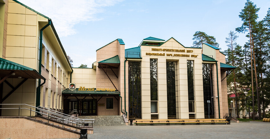 Музей природы национального парка «Беловежская пуща» (Музей прыроды нацыянальнага парку «Белавежская пушча»)
