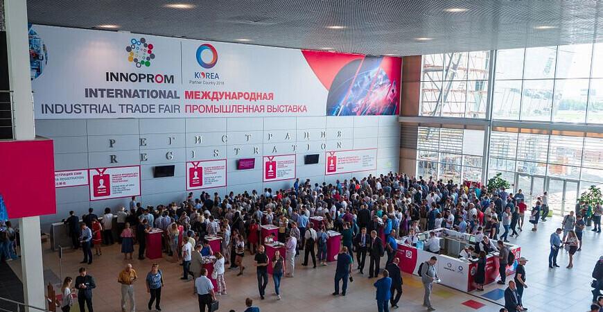 Международная промышленная выставка «Иннопром»— 2021