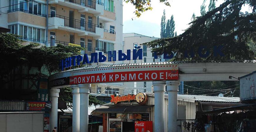 Центральный рынок Ялты (Yalta City Market)