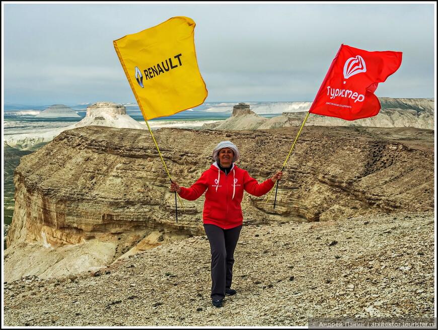 Иногда мы вспоминали об организаторах экспедиции Туристер, о помогших нам с транспортом Рено и махали им флажками.