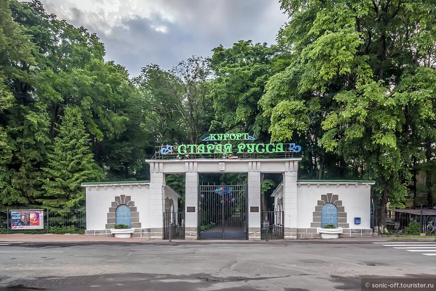Курорт «Старая Русса» основан в 1828 году и считается одним из старейших курортов центральной России. Он возник на месте естественной разгрузки напорных высокоминерализованных вод. Эти воды с глубокой древности использовались в целях солеварения (одна из существующих скважин, № 4, датируется 1370 годом).