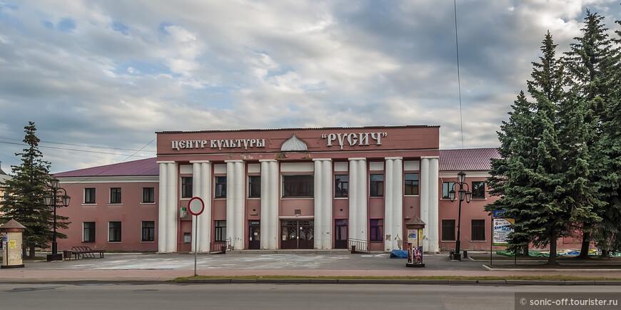 Центр культуры «Русич»