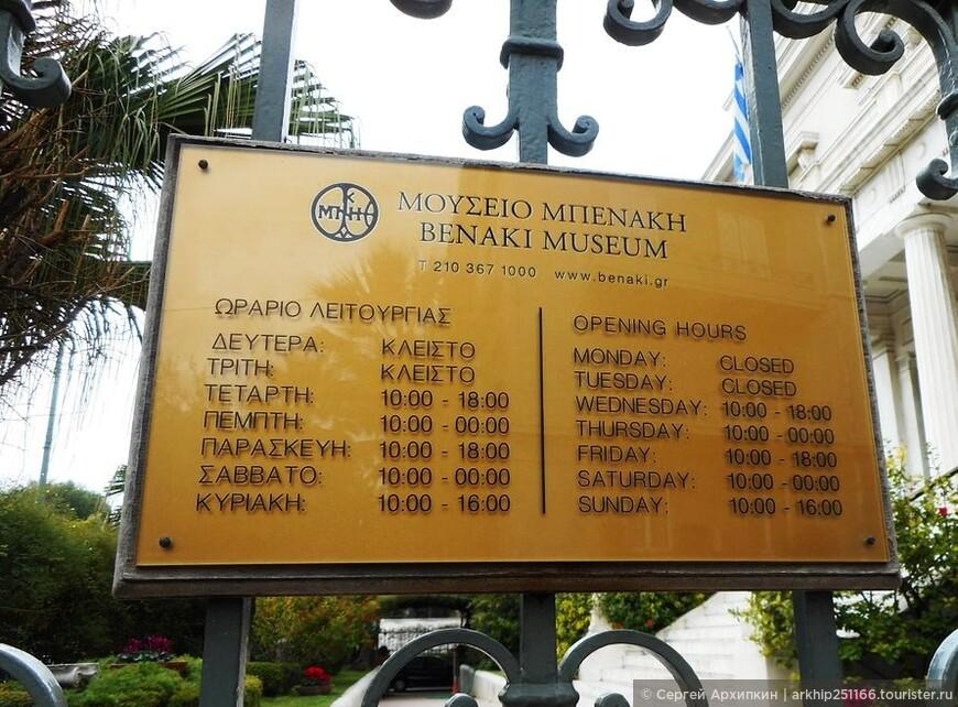 Расписание работы в музее Бенаки