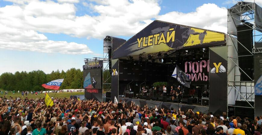 Рок-фестиваль «Улетай»