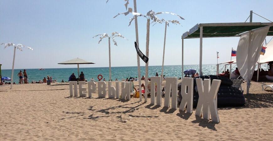 «Первый пляж» в Евпатории