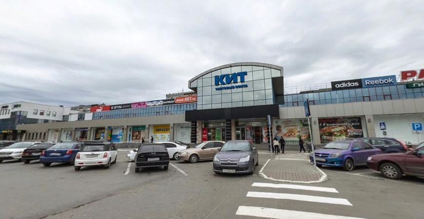 ТРЦ КИТ в Екатеринбурге