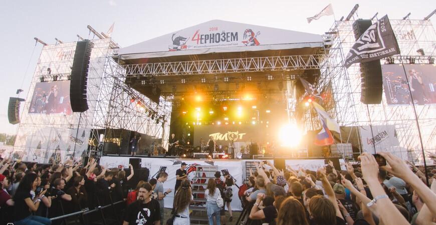 Рок-фестиваль «Чернозем»