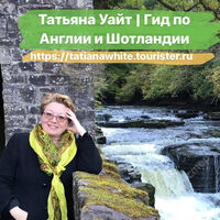 Турист Татьяна Уайт (TatianaWhite)