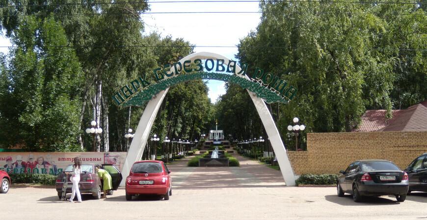 Парк «Березовая роща» в Дмитрове