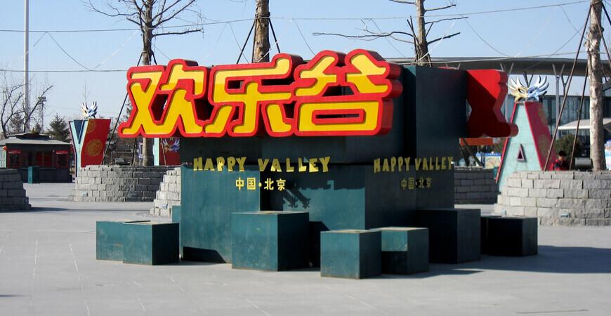 Парк Happy Valley в Пекине (Happy Valley Beijing)