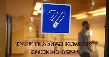 В Госдуме предложили сделать платными курилки в аэропортах