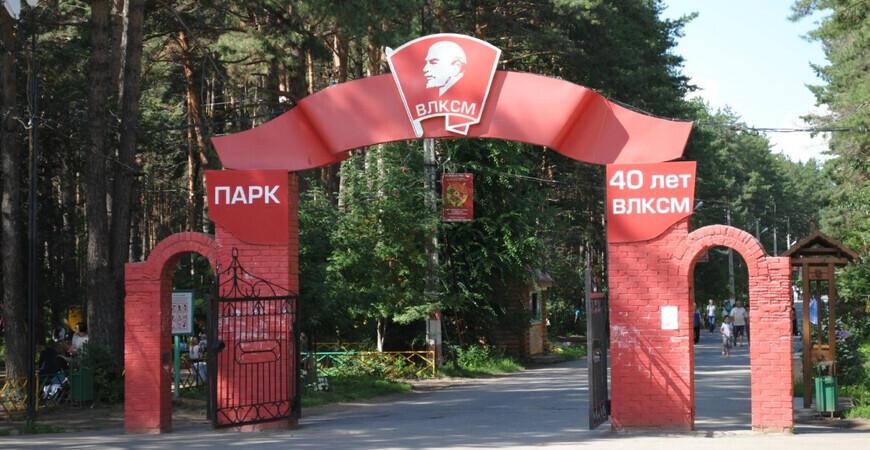 Парк ВЛКСМ в Ульяновске