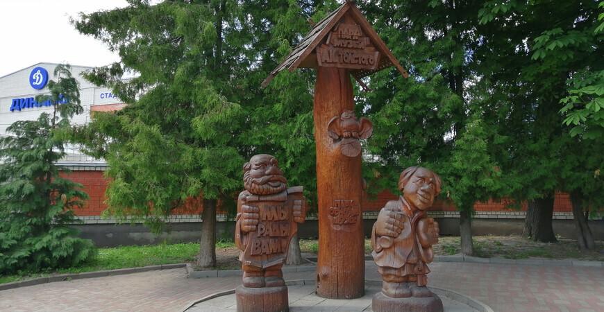Парк Толстого в Брянске
