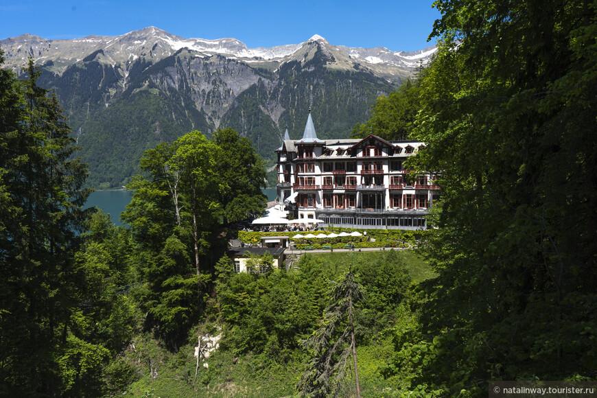 На высоком холме над озером, рядом с водопадом Гисбах расположился похожий на сказочный замок отель Grand Hotel Giessbach.