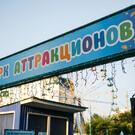 Парк аттракционов «Лукоморье» в Саратове