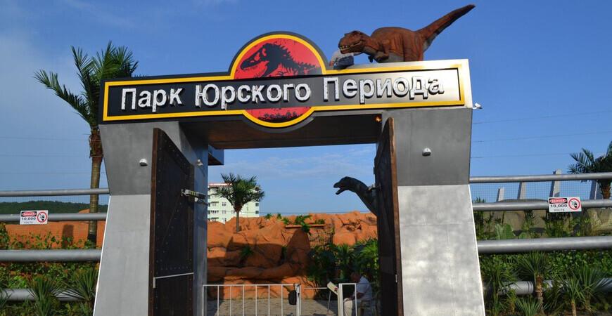 «Парк Юрского периода» в Джубге