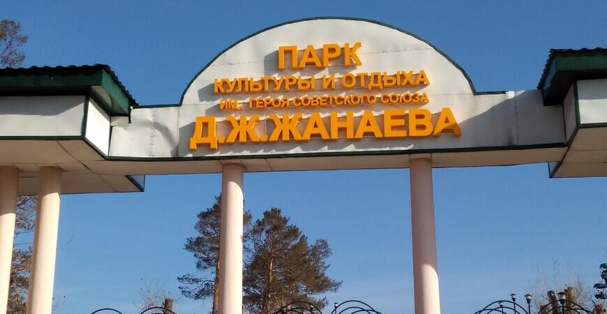 Парк Жанаева в Улан-Удэ