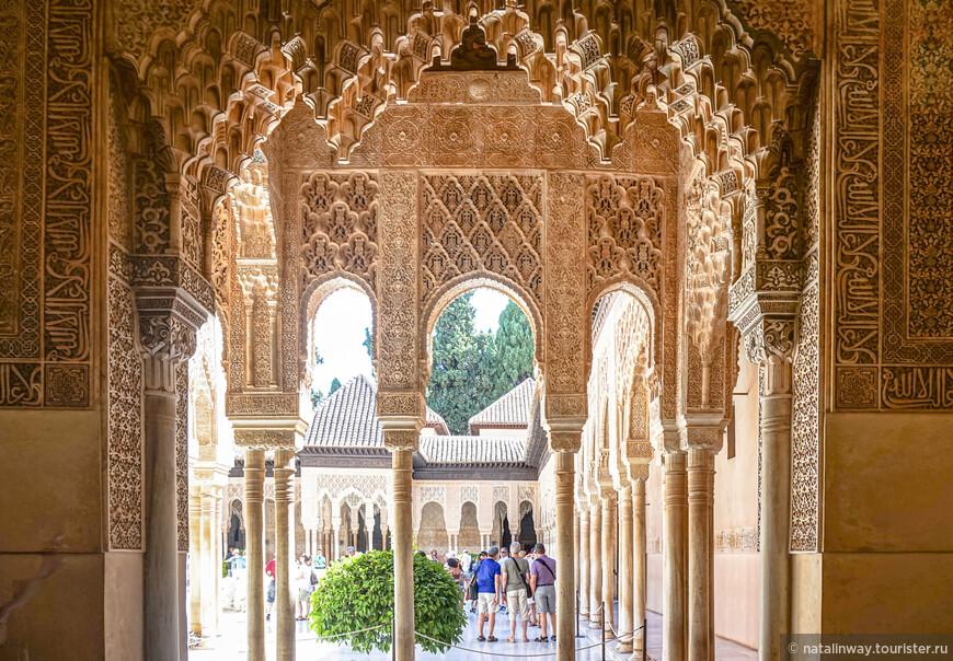 Львиный дворик окружают 124 мраморные колонны, украшенные вязью и арабесками.