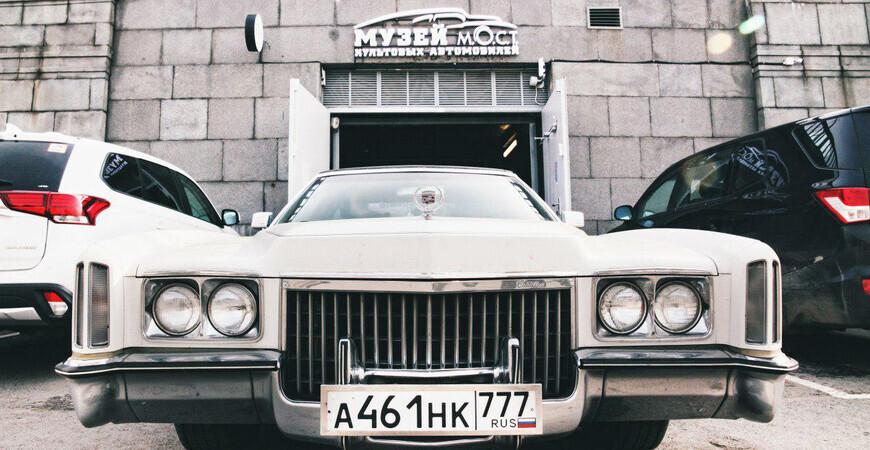 Музей культовых автомобилей М.О.С.Т.