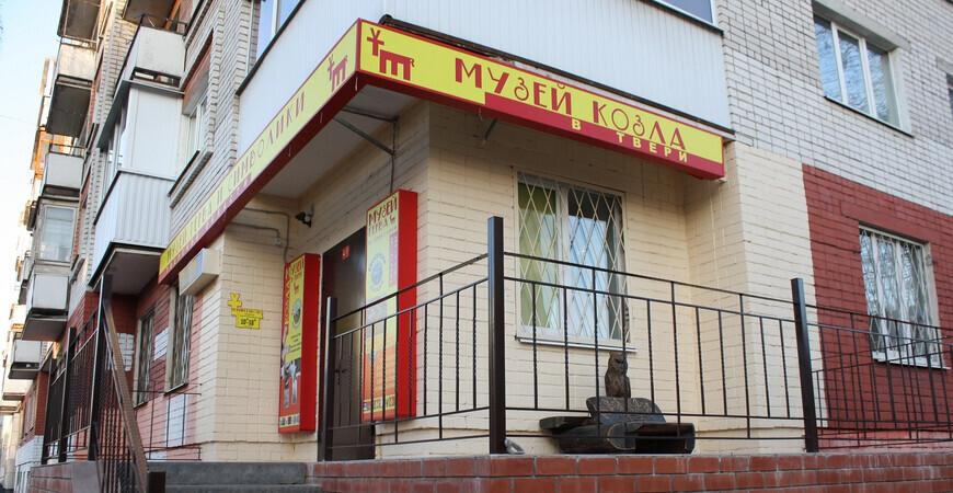 Музей козла