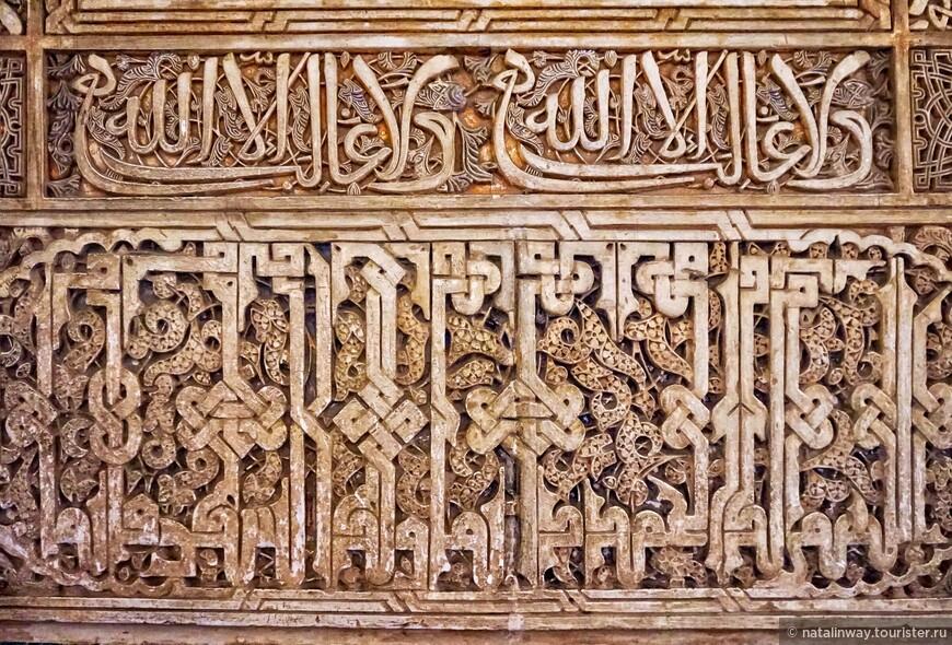Стены усыпаны гипсовой лепкой, на которых читается слово «Благословение» и девиз династии «Лишь Господь - победитель».