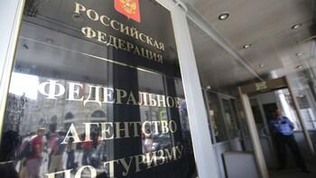 В августе Ростуризм исключил из реестра 10 туроператоров