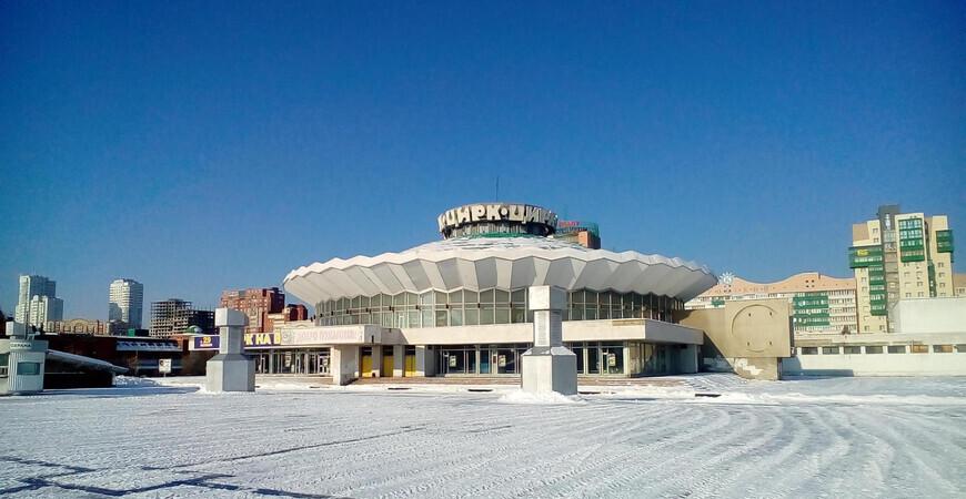 Челябинский государственный цирк