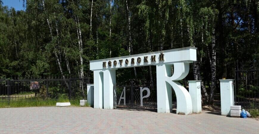 Пестовский парк в Балашихе
